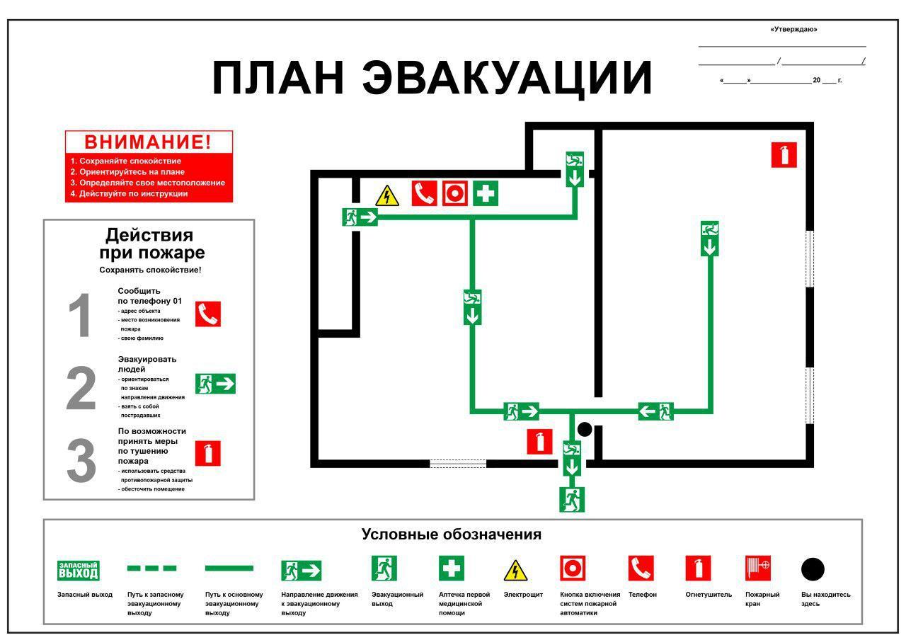 План эвакуации: что нужно знать